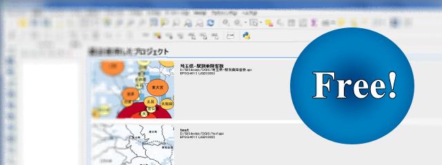 無料で使えるGIS、統計地図データ(大)