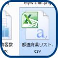 行政コードCSV・アイキャッチ小