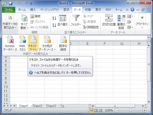 行政コードCSV、Excel インポートメニュー