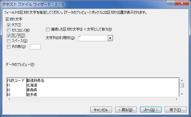 行政コードCSV、Excel インポート 2/3