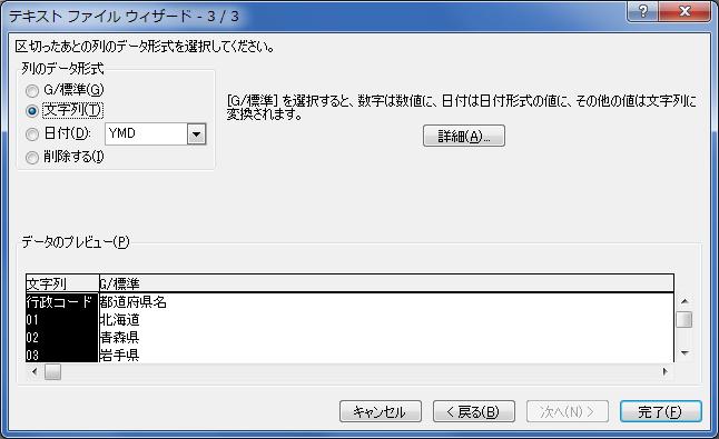 行政コードCSV、Excel インポート 3/3