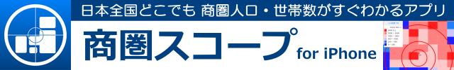 商圏スコープ for iPhone